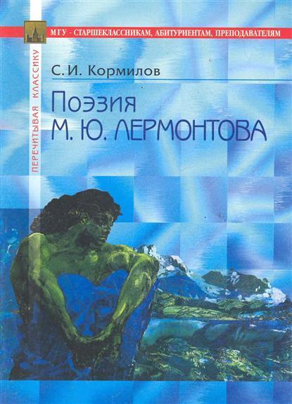 Поэзия М.Ю. Лермонтова В помощь старшеклассникам…