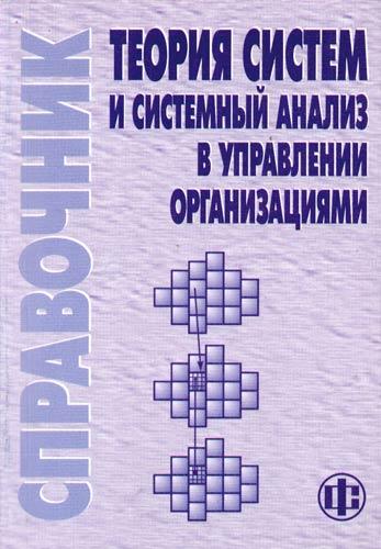 Волкова В.: Теория систем и системный анализ в упр. Организациями