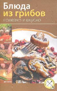 Блюда из грибов Полезно и вкусно