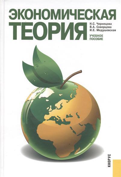 Чернецова Н.: Экономическая теория. Учебное пособие