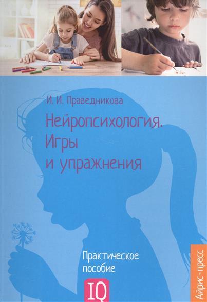 Нейропсихология. Игры и упражнения. Практическое пособие
