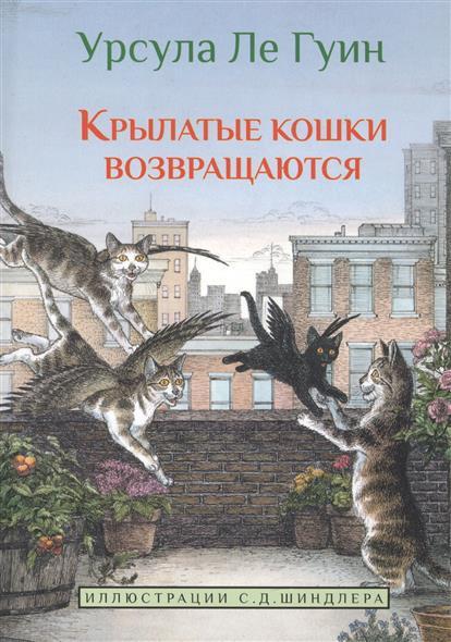 Ле Гуин У. Крылатые кошки возвращаются
