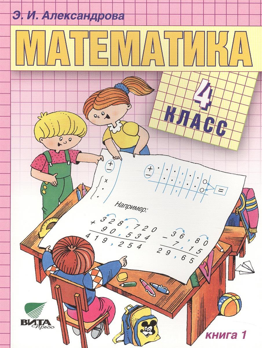 Александрова Э. Математика. Учебник для 4 класса начальной школы. В двух книгах. Книга 1