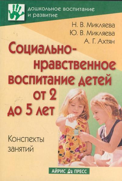 микляева н микляева ю развитие языковой способности у детей 4 5 лет с онр Микляева Н.В. Социально-нравственное воспит. детей от 2 до 5 лет