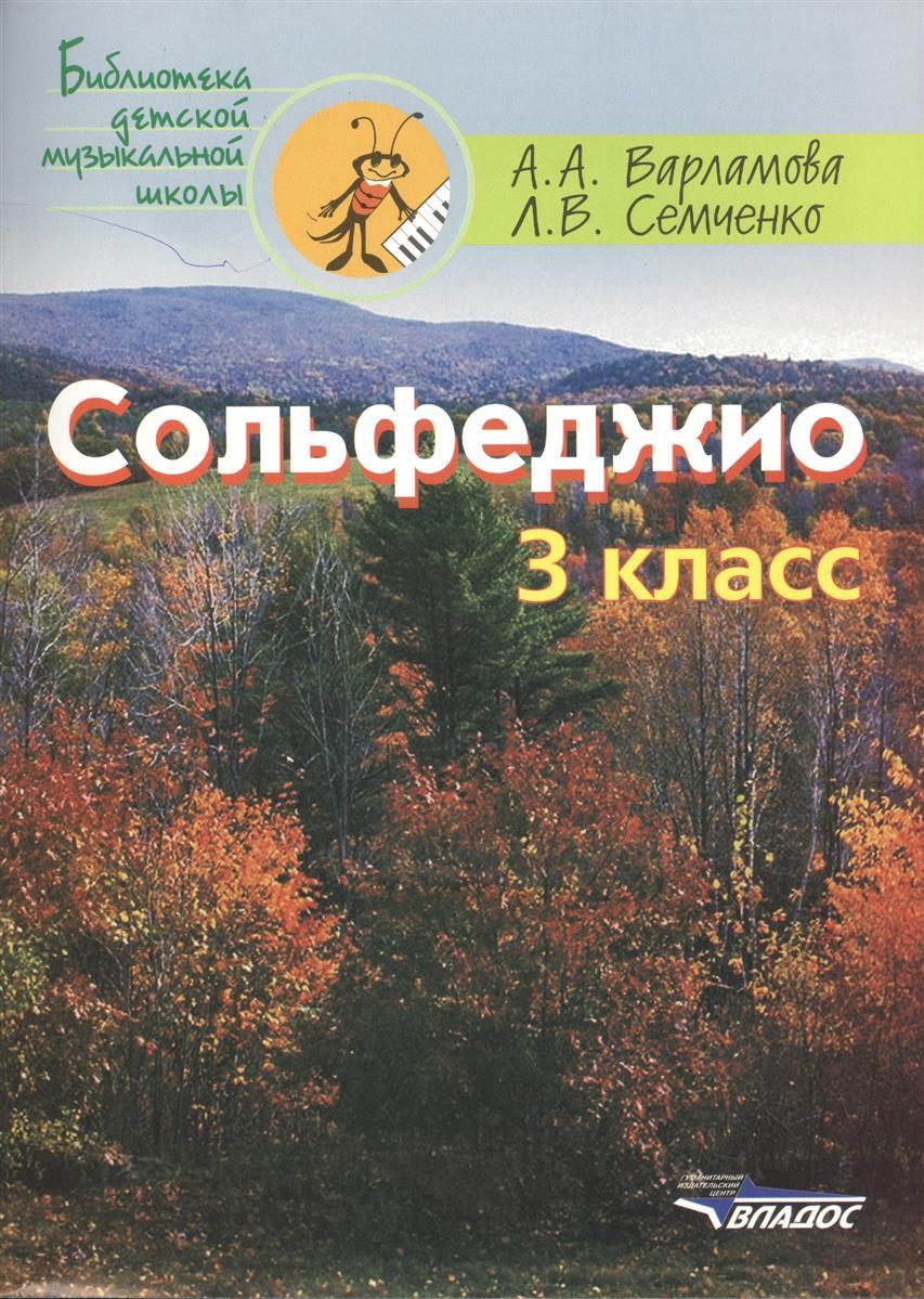Варламова А., Семченко Л. Сольфеджио. 3 класс сольфеджио 1 класс барабошкина липецк