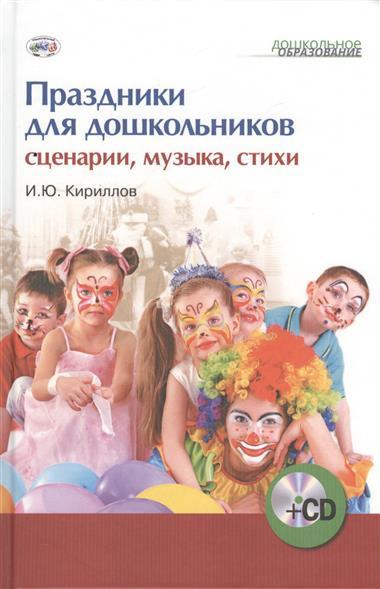 Кириллов И. Праздники для дошкольников: сценарии, музыка, стихи (+1CD) музыка cd dvd dsd 1cd