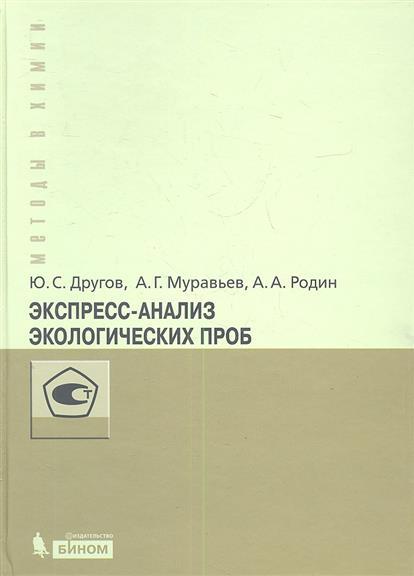 Другов Ю.: Экспресс-анализ экологических проб. Практическое руководство