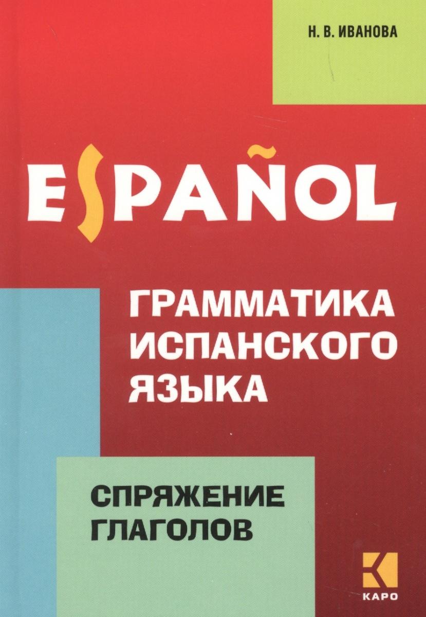Иванова Н. Грамматика испанского языка. Спряжение глаголов
