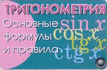 Котова А. (ред) Карточка Тригонометрия Основные формулы и правила основные правила разведчика