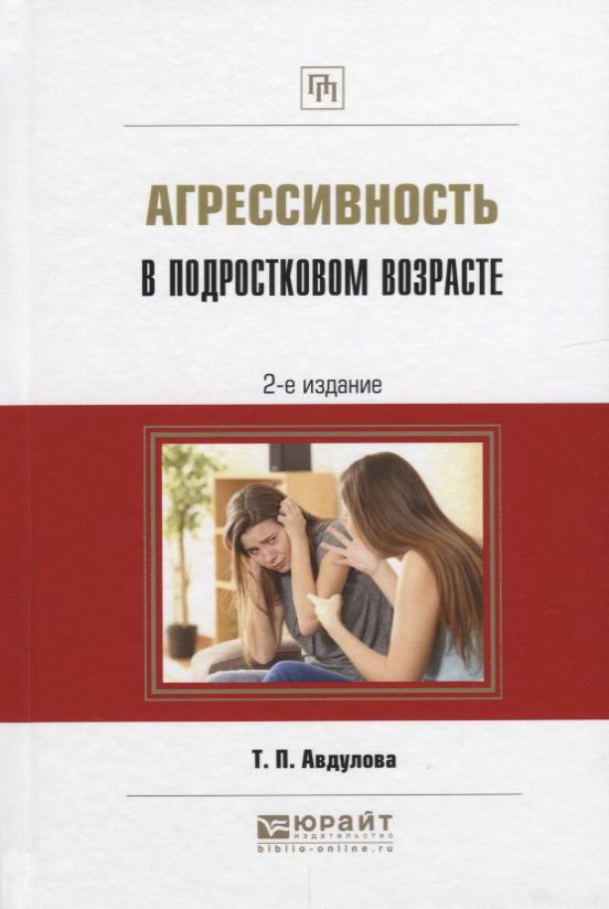 Авдулова Т. Агрессивность в подростковом возрасте авдулова т п личностная и коммуникативная компетентности современного школьника