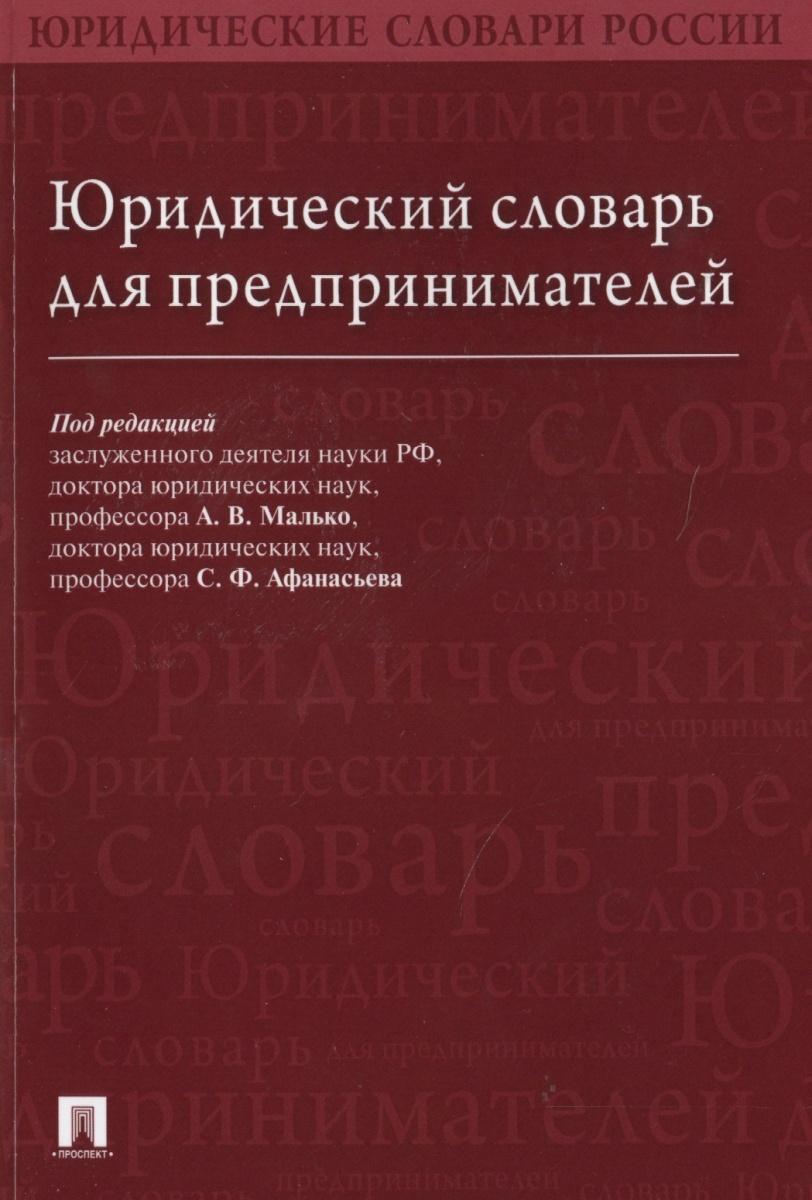 Афанасьев С., Вавилин Е., Зарубина М. и др. Юридический словарь для предпринимателей