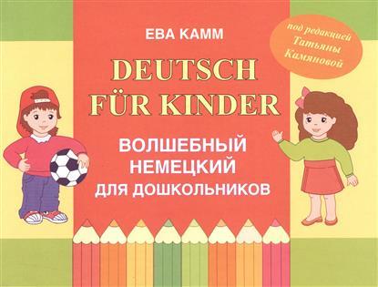 Камм Е. Deutsch fur Kinder. Волшебный немецкий для дошкольников muller m optimal b1 lehrwerk fur deutsch als fremdsprache arbeitsbuch cd