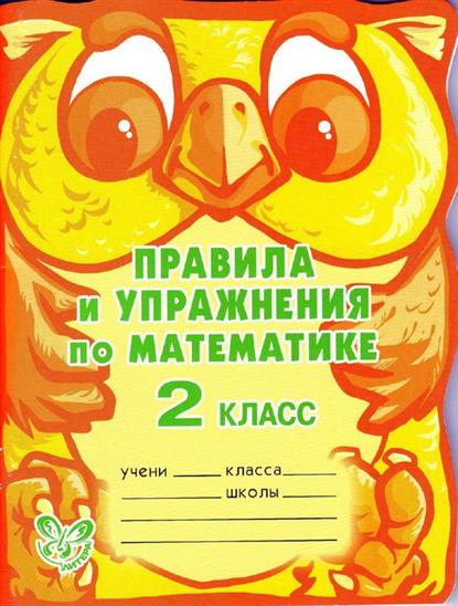 Ефимова А.В., Гринштейн М.Р. Правила и упражнения по математике 2 кл.