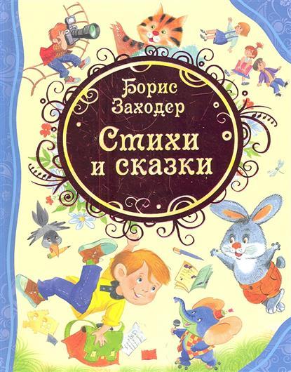 Заходер Б. Стихи и сказки заходер б в любимые детские писатели стихи