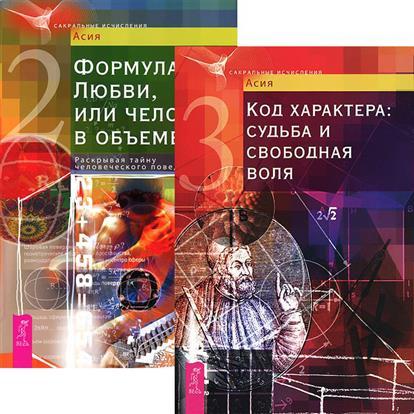 Код характера + Формула Любви (Комплект из 2 книг) любовная нумерология характер и числа код характера формула любви комплект из 4 книг