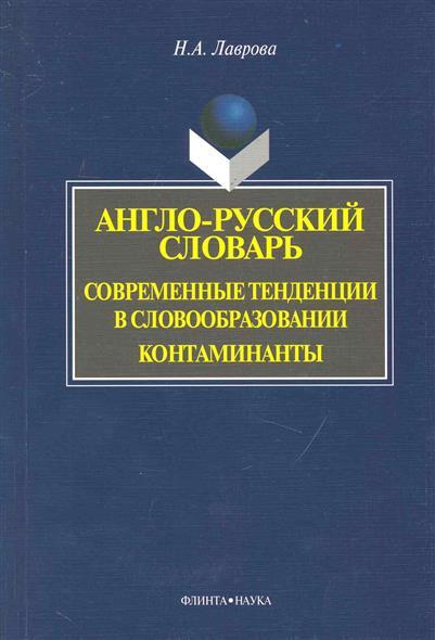 Лаврова Н. Англо-рус. словарь Современ. тенденции в словообразовании...