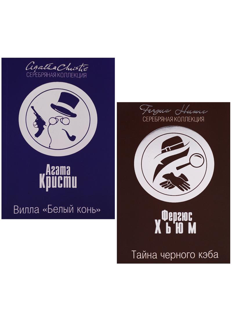 Кристи А., Хьюм Ф. Вилла Белый конь. Тайна черного кэба (комплект из 2 книг) кристи а ван дайн с лонгворт м чай кофе и убийства комплект из 4 книг