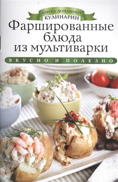 Любомирова К. Фаршированные блюда из мультиварки. Вкусно и полезно