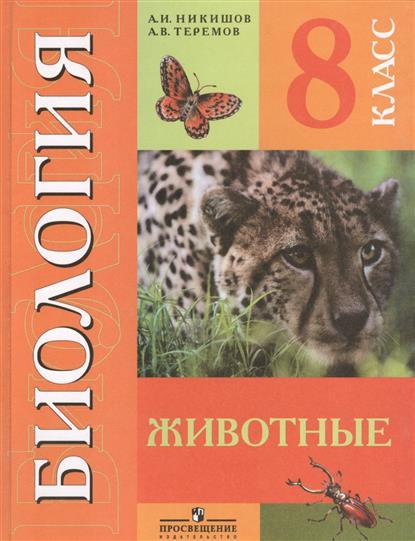 Никишов А. Биология. 8 класс. Животные. Учебник для общеобразовательных организаций, реализующих адаптированные основные общеобразовательные программы