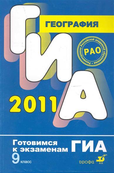 ГИА 2011 География 9 кл