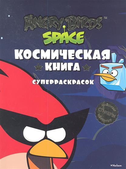 Фесенко О. (ред.) Angry Birds. Space. Космическая книга суперраскрасок