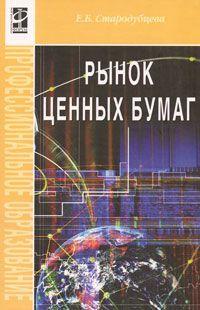 Стародубцева Е. Рынок ценных бумаг Стародубцева рынок ценных бумаг учебное пособие 3 е изд стандарт третьего поколения