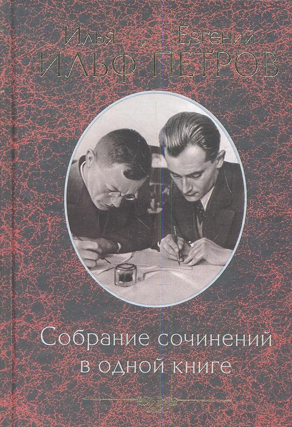 Ильф И., Петров Е. Собрание сочинений в одной книге собрание сочинений в одной книге page 8