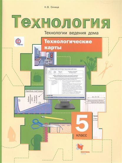 Синица Н. Технология. Технологии ведения дома. 5 класс. Технологические карты (ФГОС) технология технологии ведения дома 5 класс рабочая тетрадь фгос