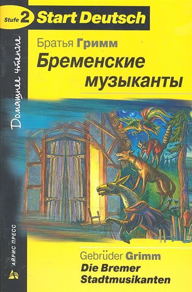 Бременские музыканты Дом.чтение