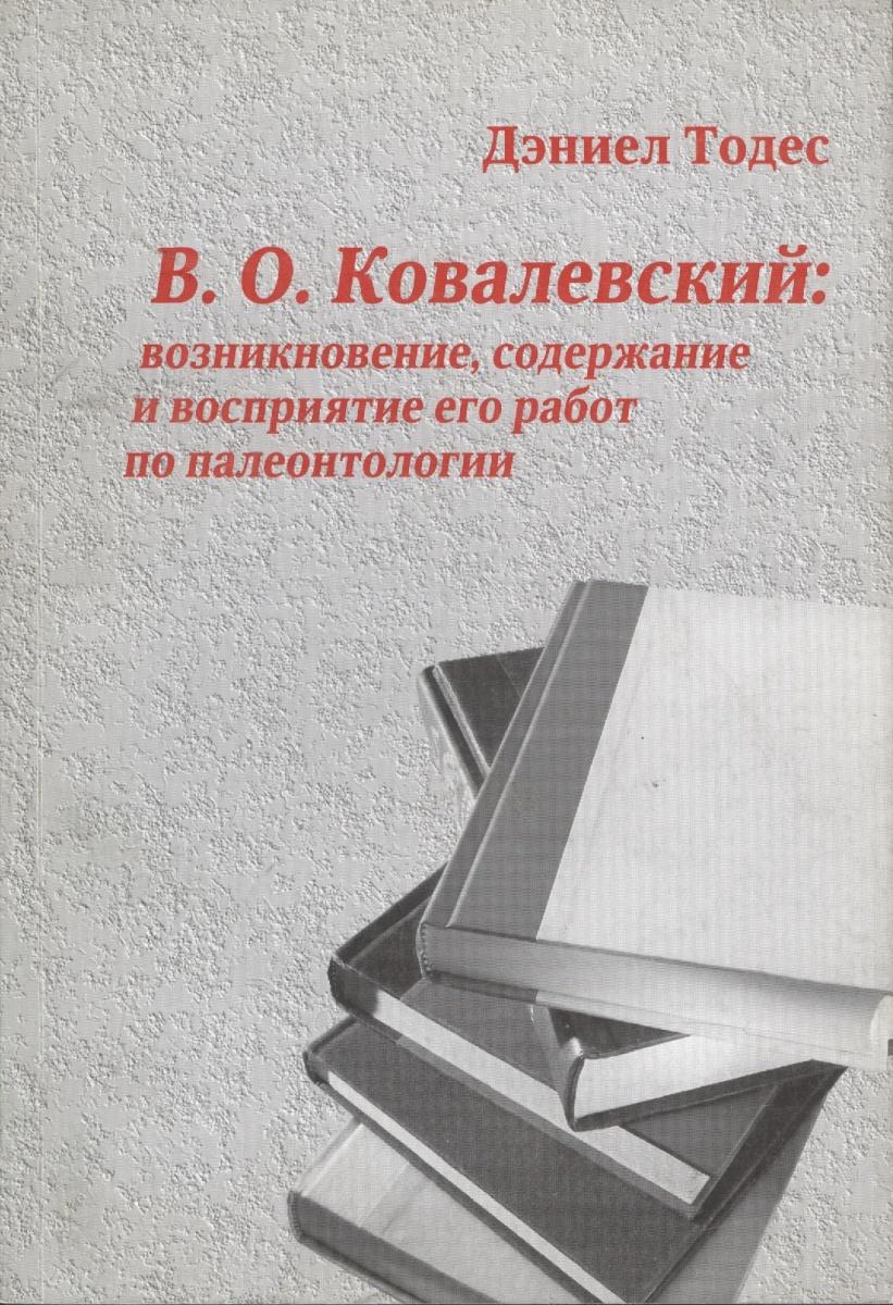 В.О. Ковалевский: возникновение, содержание и восприятие его работ по палеонтологии