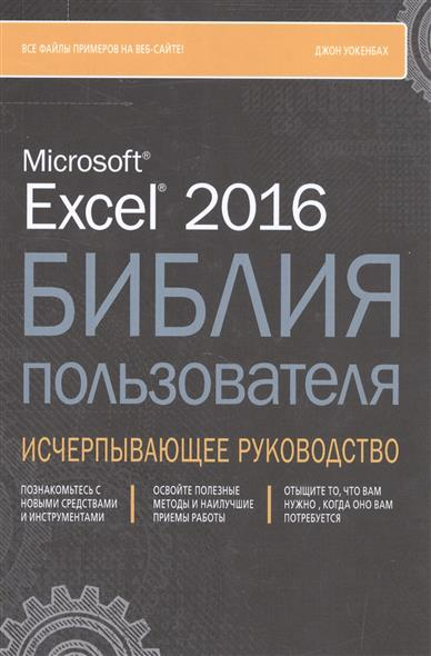 Уокенбах Дж. Excel 2016. Библия пользователя excel 2016办公应用 从新手到高手(附光盘)