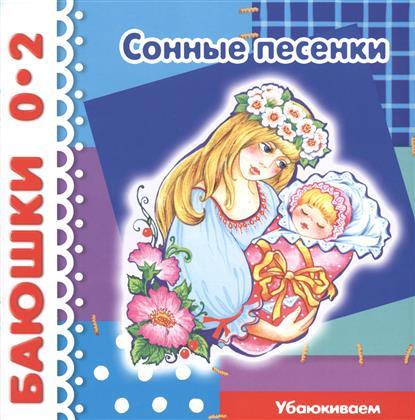 Савушкин С. (ред.) Сонные песенки. Убаюкиваем сонные табл n30