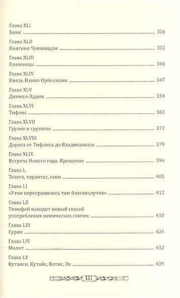 Лучшие книги А Дюма