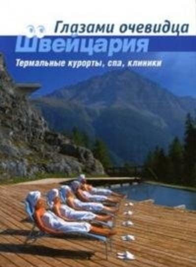 Пугачева Е. Путеводитель Швейцария Термальные курорты спа клиники Глазами очевидца