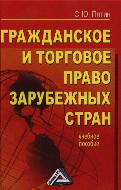 Пятин С. Гражданское и торговое право зарубежных стран: Учебное пособие. 2-е издание