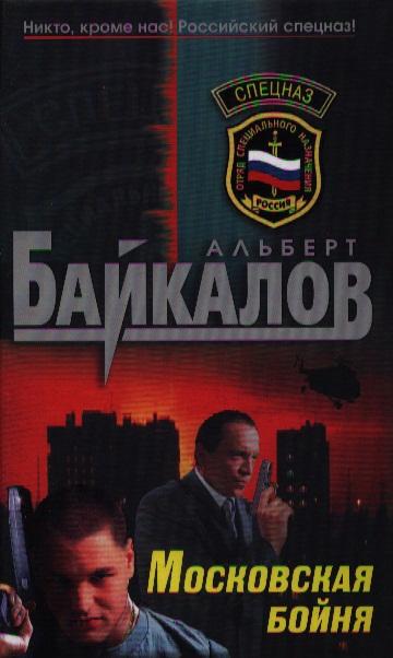 Байкалов А. Московская бойня альберт байкалов штурмовой вариант