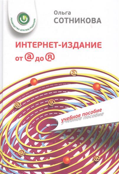 Сотникова О. Интернет-издание от А до Я. Руководство для веб-редактора математика для малышей я считаю до 100