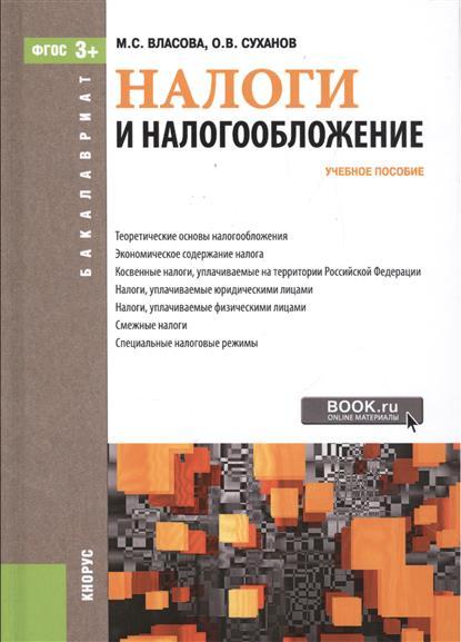 Власова М., Суханов О. Налоги и налогообложение дмитриева н налоги и налогообложение