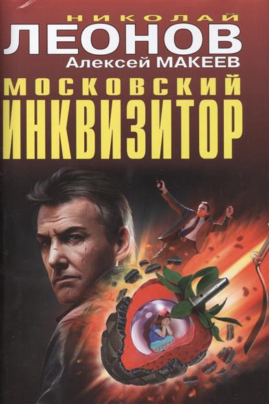 Леонов Н. Московский инквизитор свечин н московский апокалипсис