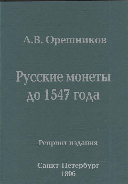 Русские монеты до 1547 года. Репринтное издание
