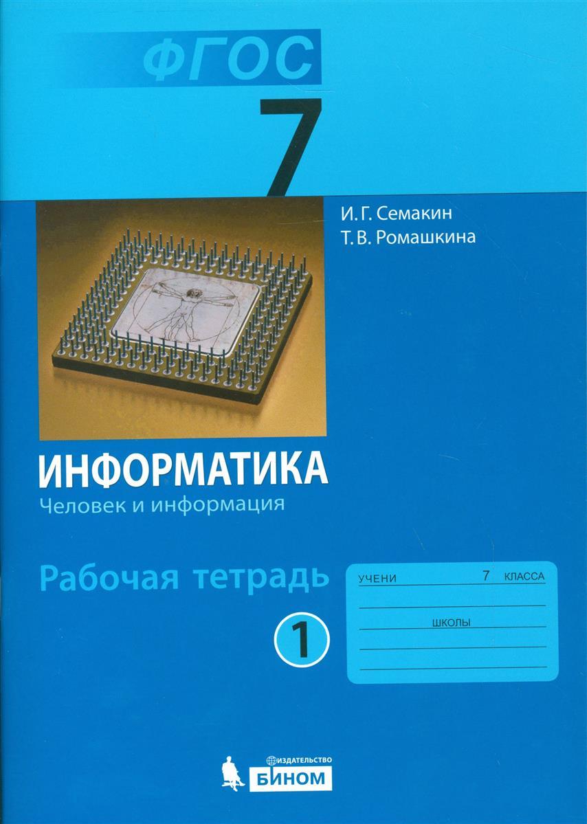 Информатика. 7 класс. Рабочая тетрадь в 5 частях. Часть 1. Человек и информация