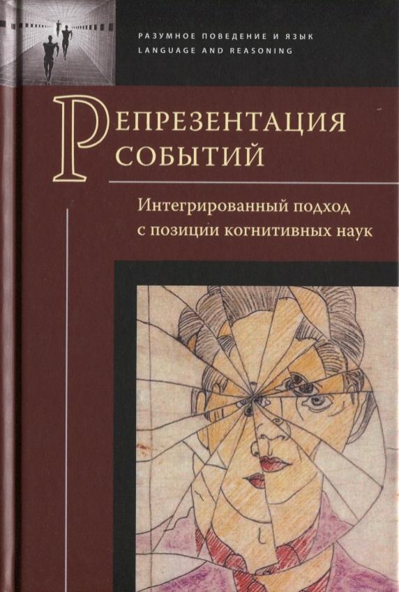 Репрезентация событий. Интегрированный подход с позиции когнитивных наук. Коллективная монография. 2-е издание