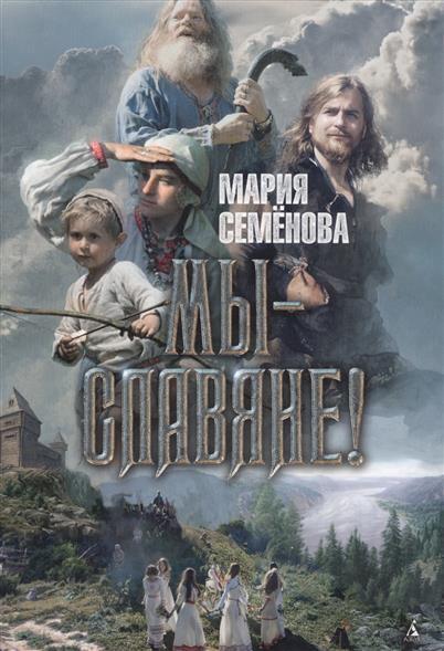 Семенова М. Мы - славяне! кто мы жили были славяне