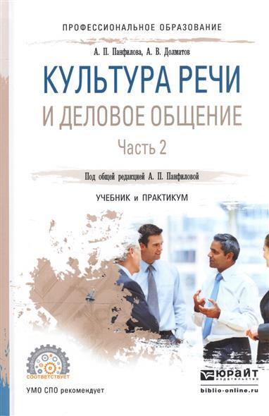Панфилова А.: Культура речи и деловое общение. В 2-х частях. Часть 2. Учебник и практикум для СПО