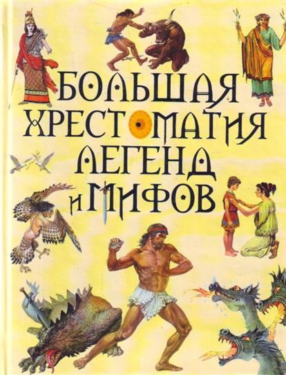 Большая хрестоматия легенд и мифов