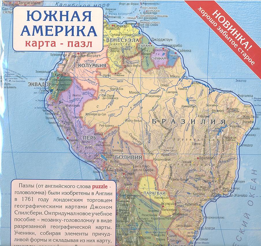 Южная Америка. Масштаб 1: 28 000 000