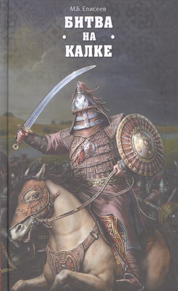 Елисеев М. Битва на Калке
