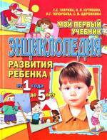 Мой первый учебник Энц. развития ребенка от 1 года до 5 лет