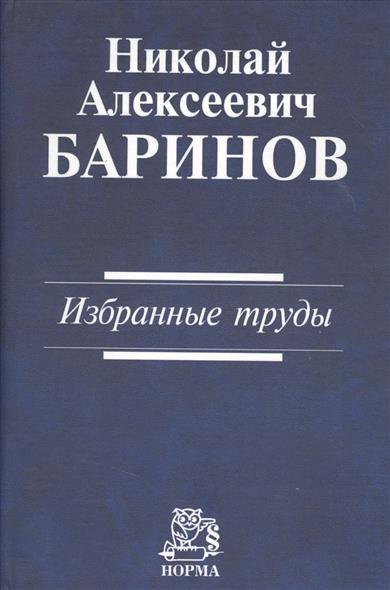 Николай Алексеевич Баринов. Избранные труды
