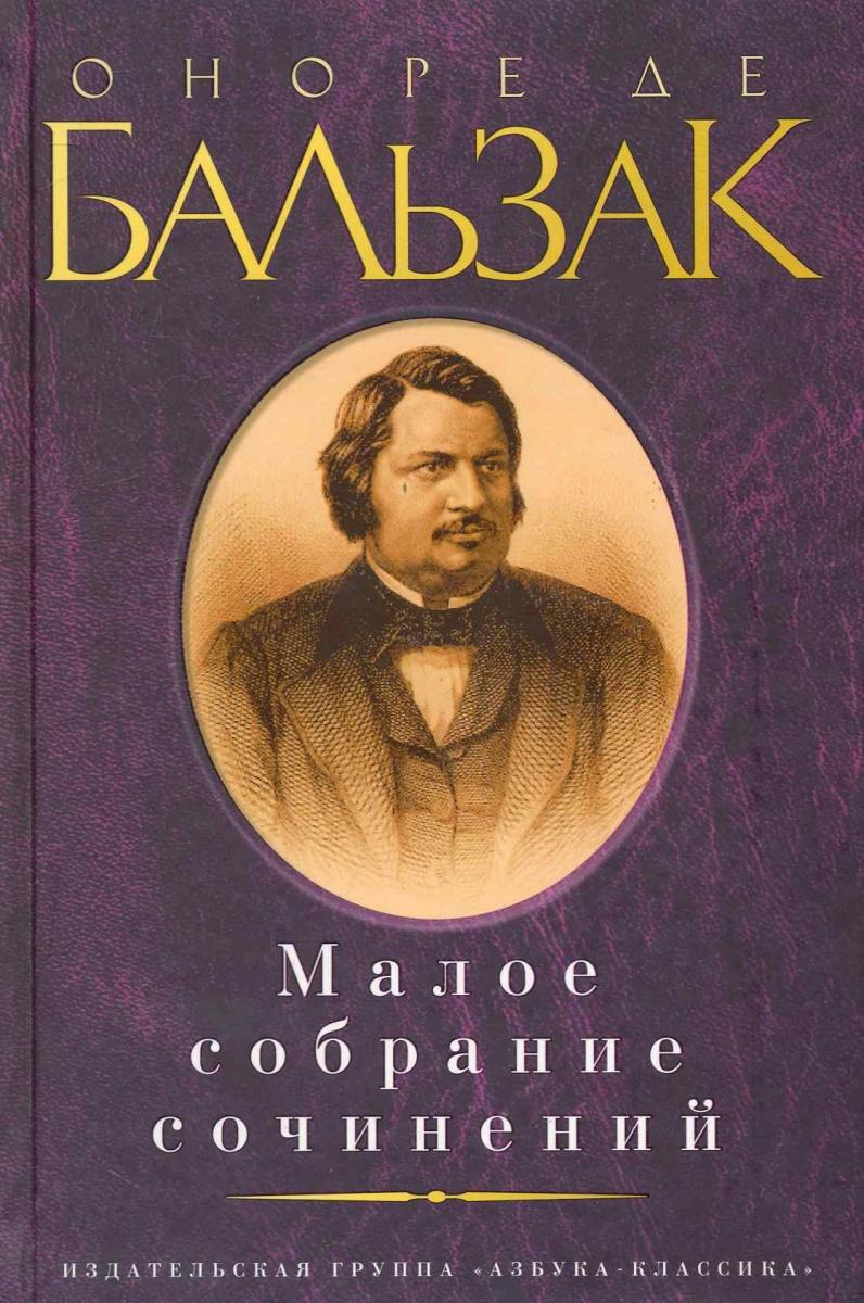 Бальзак О. Бальзак Малое собрание сочинений